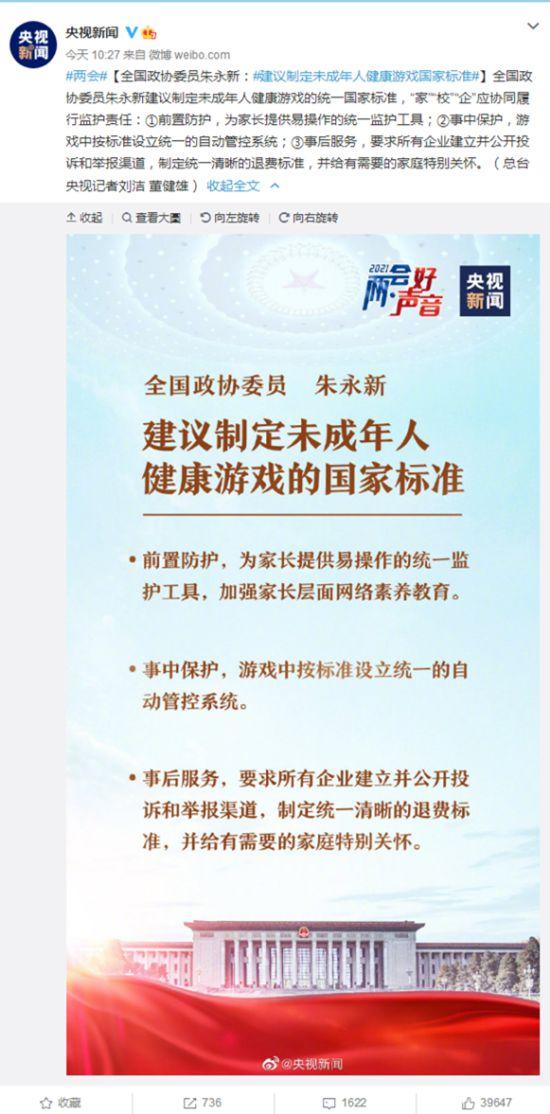 全国政协委员:建议制定未成年人健康游戏国家标准