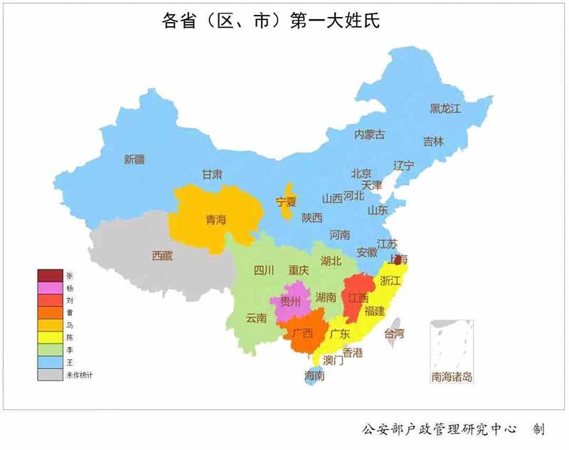 2021全国姓氏排名第一 中国2021年姓氏排名 最新版百家姓列表