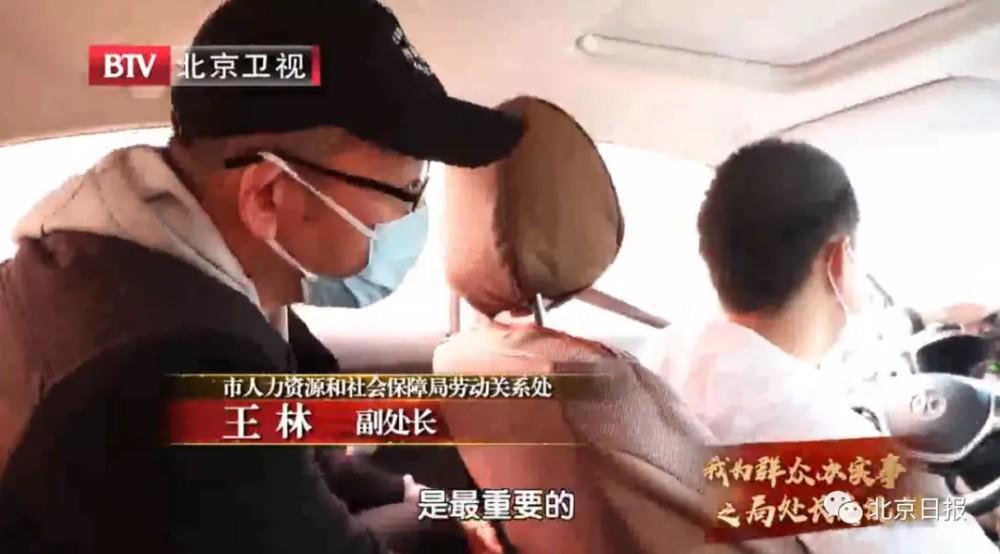 送外卖副处长化身乘客体验网约车 五一前北京市人社局劳动关系处副处长王林体验外卖小哥
