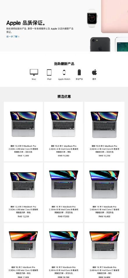 苹果官方翻新机值得买吗?苹果中国官网上线官方翻新产品