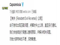 《生化Re:Verse》公测暂中止 游戏出现匹配问题