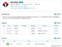腾讯入股《边境》开发商柳叶刀 成为第二大股东