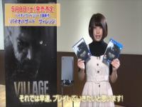 日本萌妹Enako试玩《生化8》新Demo 吓得花容失色