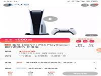 PS5国行上架京东:今日12点开启预售 定金500元附商品链接