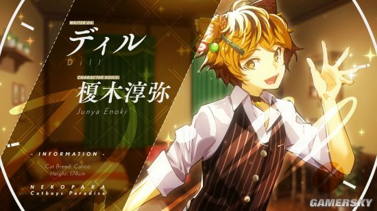 《巧克力与香子兰》开发商新作:乙女游戏《猫郎乐园》