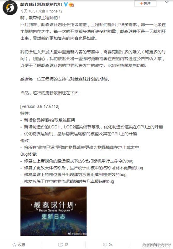 《戴森球计划》更新内容公开 新增系统框架等内容