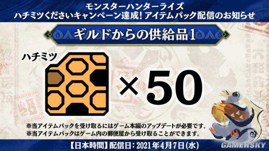 《怪猎崛起》500万出货庆祝道具包上线 已免费发送