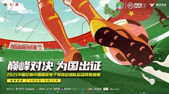 足协:中国国家电竞足球队开始选拔 选出7位选手