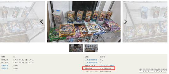 妻子1日元拍卖出轨丈夫珍藏游戏王卡牌 现已飙升至380万
