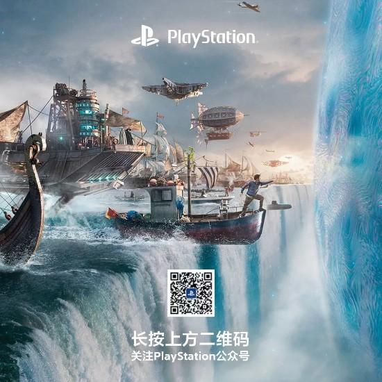PlayStation中国发布会要来了!11点线上直播一同见证次世代