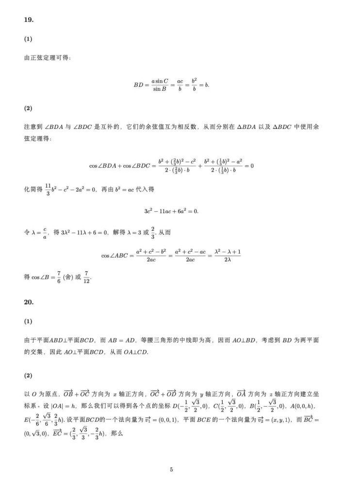 2021新高考数学全国一卷题目答案 2021高考数学全新高考Ⅰ卷及答案