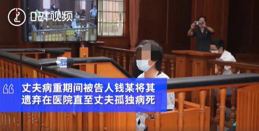 上海老太冒领亡夫27万养老金案开庭 具体怎么回事
