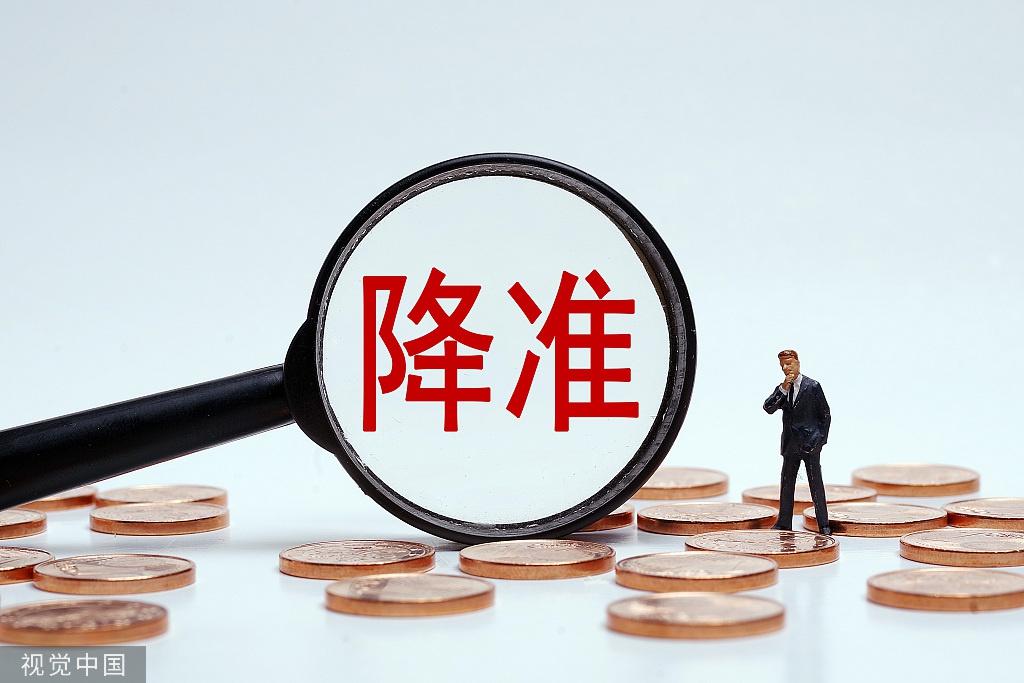 央行7月15日下调存款准备金率 宣布降准0.5个百分点