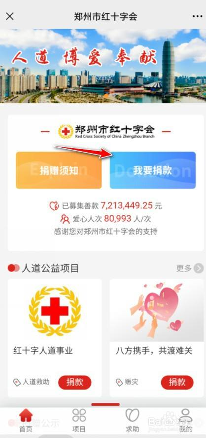 微信怎么给河南捐款?微信给河南捐款不同渠道步骤分享