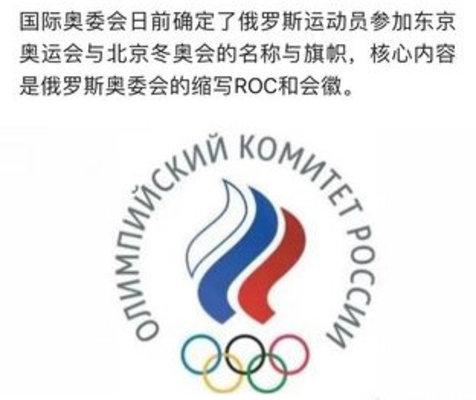 奥运会roc是什么意思?为什么俄罗斯不能参加奥运会