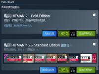 《杀手2》Steam特惠 原价256元黄金版现仅需38元