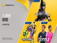 PS港服8月会免游戏公布:PVZ和睦小镇、猎人竞技场