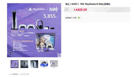 天猫官方店推出《原神》PS5礼盒 5855元、多款周边