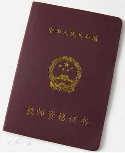 教师资格证报名http://ntce.neea.edu.cn 中小学教师资格证官网链接