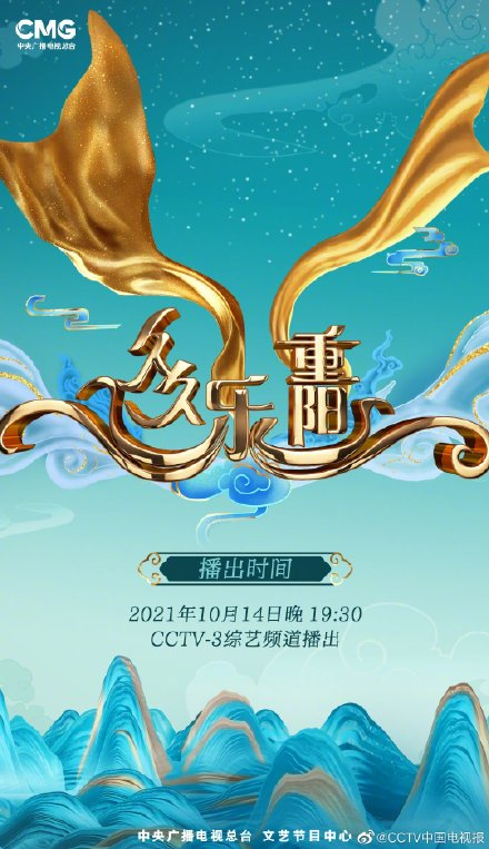 2021央视重阳晚会直播 央视重阳节晚会完整版回放观看