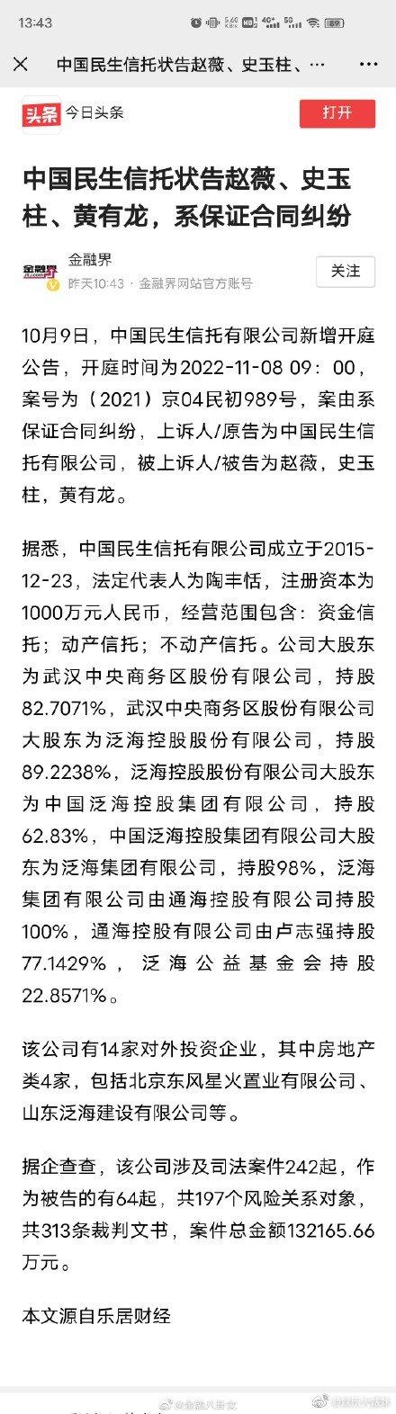 赵薇夫妇遭知名金融机构起诉 赵薇夫妇及史玉柱遭民生信托起诉