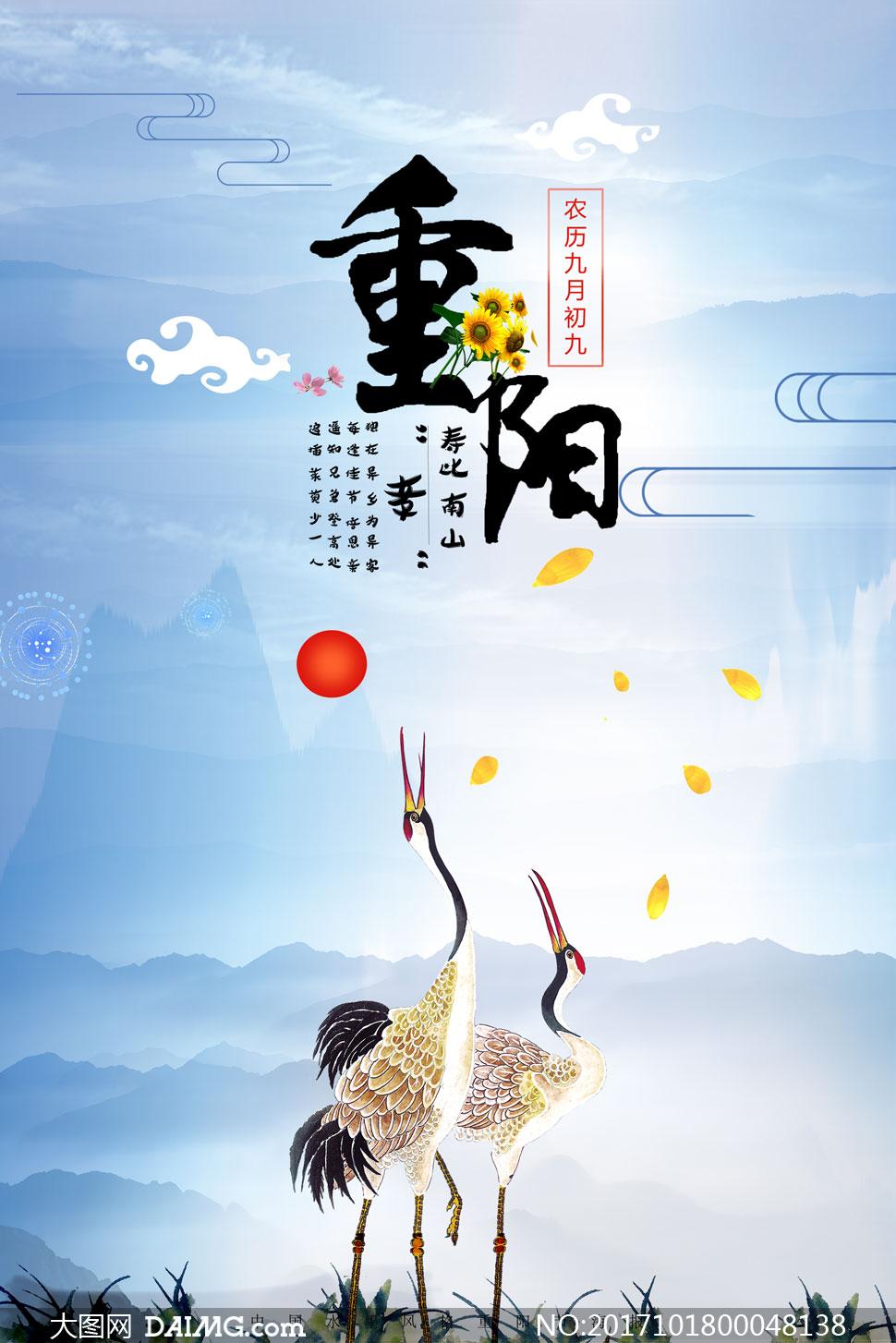 九九重阳节祝福句子 重阳节祝福短句 重阳节祝福图片重阳节图片