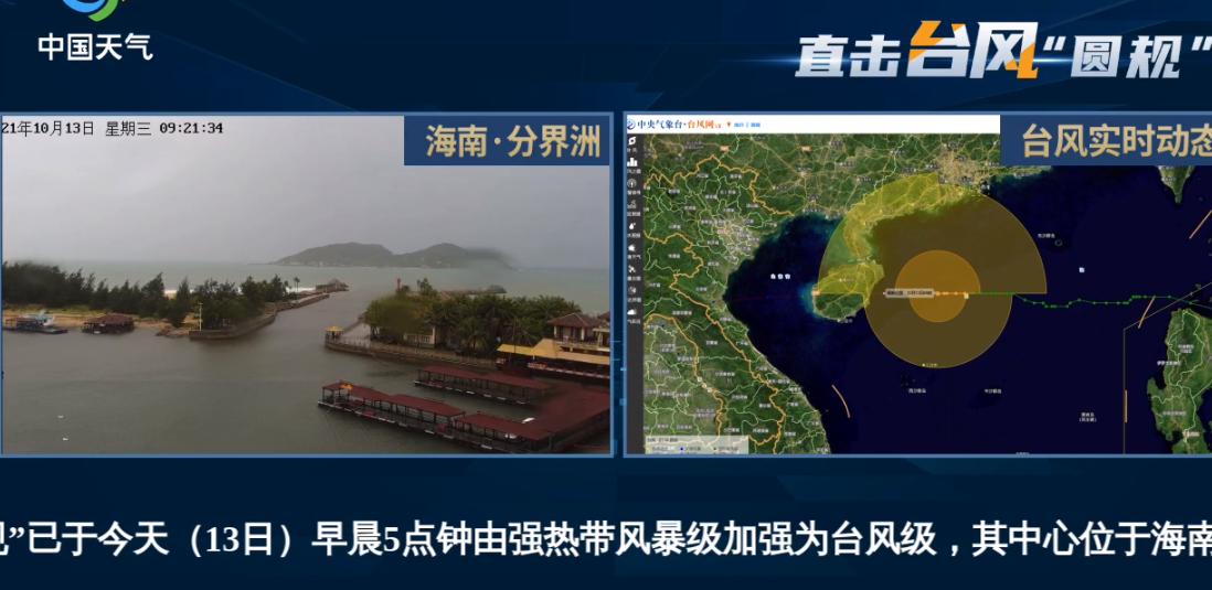 """直播:聚焦台风""""圆规"""" 台风圆规最新消息 台风圆规实时路径"""