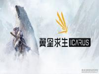 Steam全球心愿单TOP10 《ICARUS》定名《翼星求生》