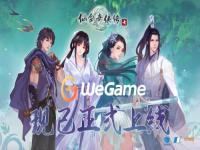 《仙剑7》今日WeGame开售 最低98元入手本作