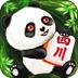 熊猫麻将红包版