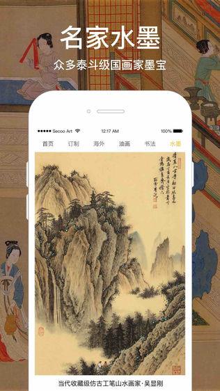 寺库艺术软件截图1