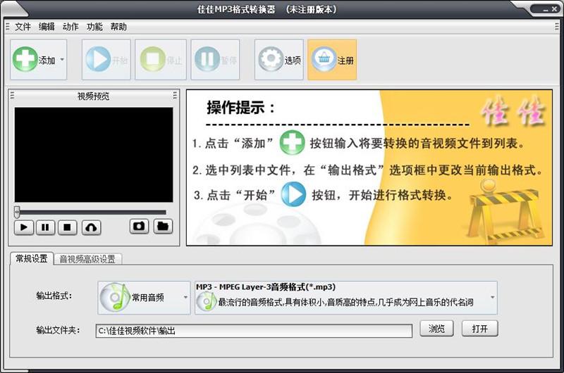 佳佳MP3格式转换器下载