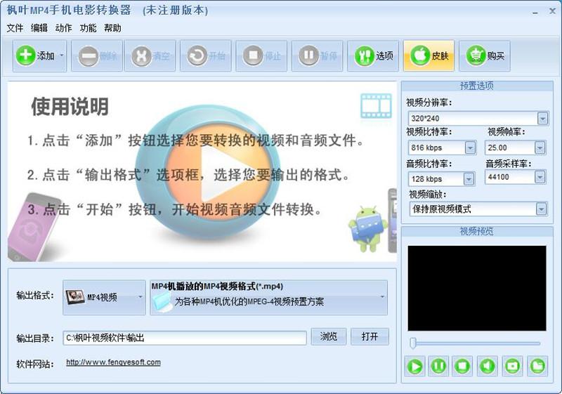 枫叶MP4手机电影转换器下载