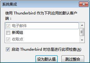 Mozilla Thunderbird(邮件客户端)下载