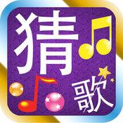 猜歌达人iPhone版免费下载_猜歌达人app的ios最新版1.3下载