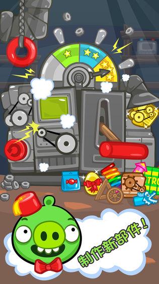 Bad Piggies(捣蛋猪)软件截图2