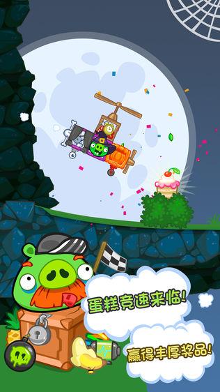 Bad Piggies(捣蛋猪)软件截图1