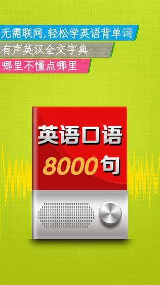 最新英语口语8000句HD软件截图0