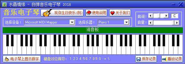 音乐电子琴下载