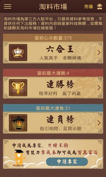 6盒宝典资讯