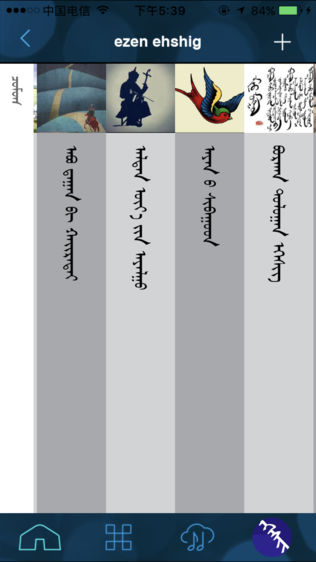 ezen ehshig软件截图1