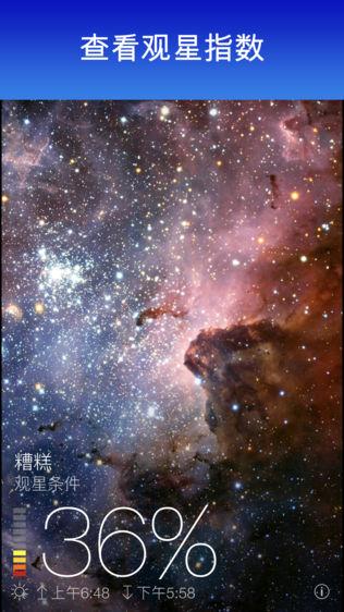 Sky Live - 观星预报, 天空指南软件截图1