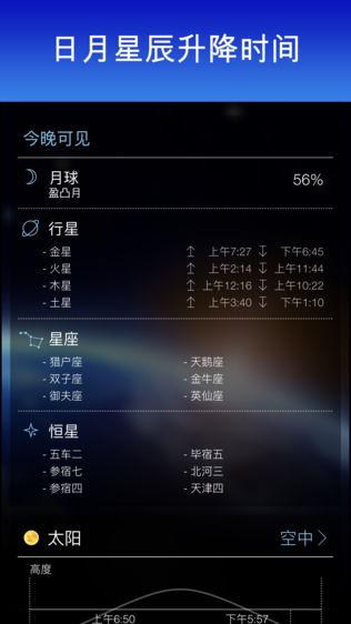 Sky Live - 观星预报, 天空指南软件截图2