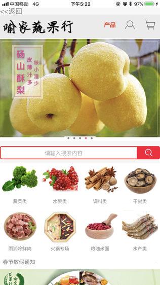 喻家蔬果软件截图2