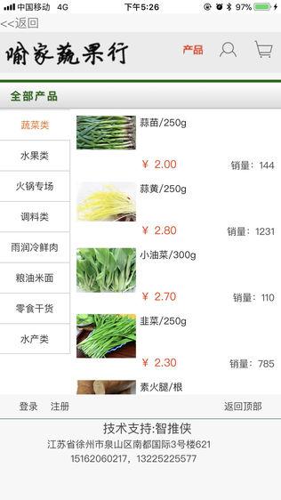 喻家蔬果软件截图1