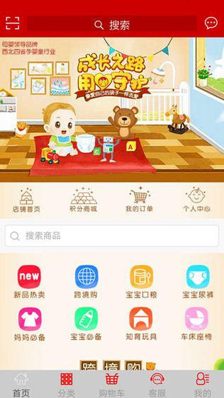 喜阳阳爱婴软件截图1