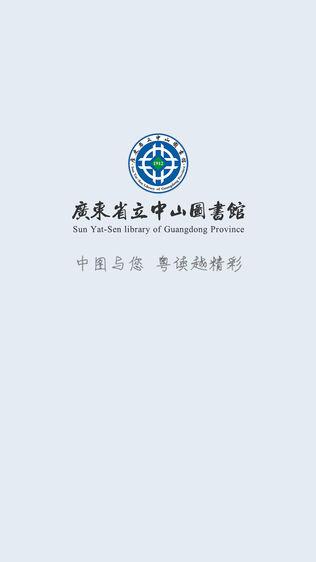 广东省立中山图书馆-移动图书馆(官方)软件截图0