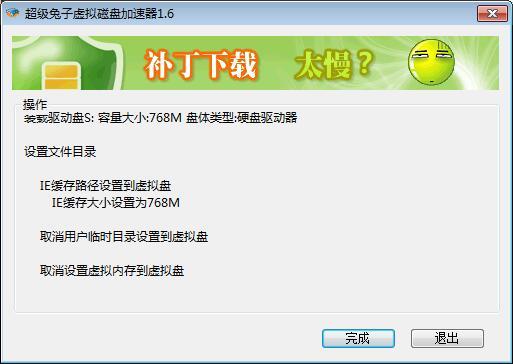 RamDisk下载