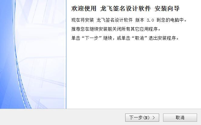 龙飞签名设计软件下载