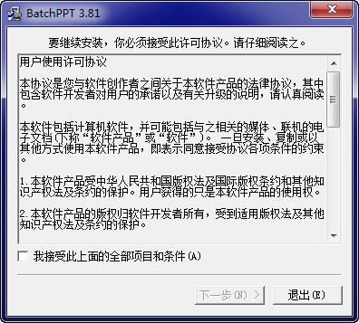 BatchPPT下载